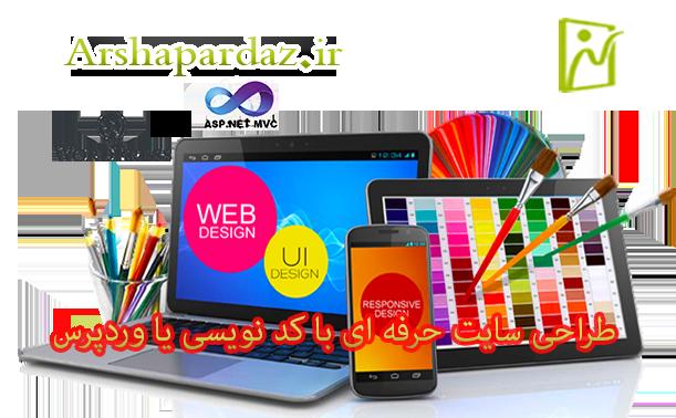 طراحی وب سایت با کدنویسی و قالب اختصاصی یا با وردپرس و قالب آماده